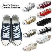●メンズ・レディースカジュアルスニーカー[L62090]キャンバススニーカーmen'sladiesCanvasSneaker【NCNC-53pnd】