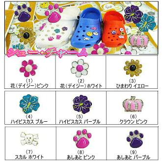 ● HOLEY SOLES木槿以及足迹[肉球]♪[1-2]鐘表筋Bits花