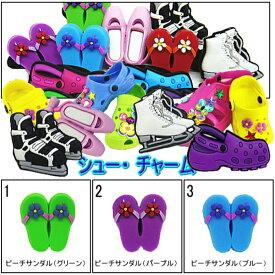 ●【シュー チャーム】 HOLEY SOLES ビーチサンダル・フィギアスケート靴・他♪[X]【ホーリーソールズ】【902-16tdl】【メール便対応商品】クロックス ジビッツ