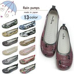 取得在日本雨鞋婦女泵抗菌防水 12003 跑了泵 pettanko pettanko 泵-