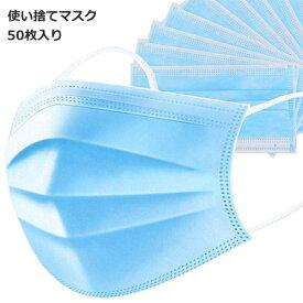 あす楽 即納 日本国内発送 マスク 使い捨てマスク 50枚 50枚入り ウイルス対策 花粉症対策 立体プリーツ ノーズフィット mask 不織布3層式 返品交換不可 キャンセル不可 転売品ではございません