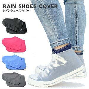 メール便 送料無料 レイン シューズカバー シリコン 靴 カバー 防水 雨 携帯 レインウェア メンズ レディース キッズ 台風対策 雨具 雨の日
