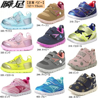 Child boy kids baby child shoes baby shoes sneakers of the シュンソク 瞬足足育 baby woman