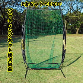 バッティング ネット硬式 「2台セット」でお買い得 LH-002 コンパクトサイズ 持ち運び可能 組み立て 分解らくらく 専用収納袋付き バッティング ネット 硬式 軟式 ソフトボール 野球ネット 1.2×2.1mのネットサイズ リーディングヒッター 野球 ベースボール ソフトボール