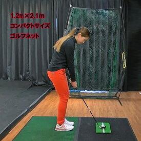 ゴルフ 練習用ネット 改良版 コンパクトサイズ 持ち運び可能 組み立て 分解らくらく 専用収納袋付き ゴルフネット 1.2×2.1mのネットサイズ リーディングヒッター ゴルフゲージ LH-002 ゴルフ 練習用品 父の日 ゴルフ ギフト