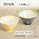 波佐見焼(はさみやき)ORIME(磁器)ヘリンボーン茶碗【波佐見焼 茶碗 シンプル ご飯 食器 おしゃれ 磁器 アイユー】…