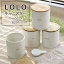 LOLO(ロロ) キャニスターベーシックBS07【キャニスター コーヒー 紅茶 ソルト シュガー 陶器 保存容器 キッチン雑貨 …