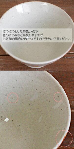 波佐見焼(はさみやき)ポピー飯碗赤