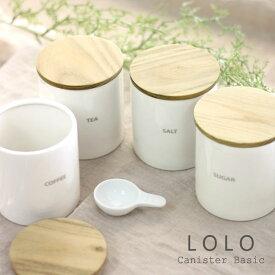 LOLO(ロロ) キャニスター ベーシック BS08