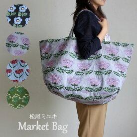 松尾ミユキ market bag【トート バッグ マーケットバッグ かばん エコバッグ 手さげ】【北欧 ナチュラル おしゃれ カフェ 雑貨】