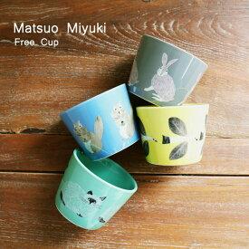 松尾ミユキ Free cup【食器 器 コップ マグ 磁器 動物 キッチン】【北欧 ナチュラル おしゃれ カフェ 雑貨】
