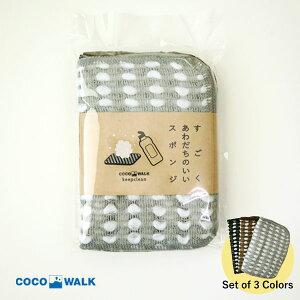 COCOWALK(ココウォーク) すごくあわだちのいいスポンジ 3色セット [メール便(ネコポス)対応商品]