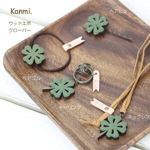 Kanmi.(カンミ)/woodepoウッドエポクローバー