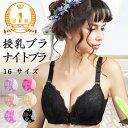 ナイトブラ マタニティ ブラジャー 授乳ブラ  前開き 美乳  垂れ防ぎ 授乳しやすい 授乳ブラジャー 授乳用…