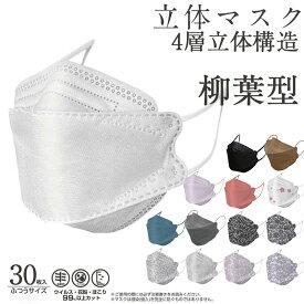 即納 KF94 マスク 柳葉型 30枚セット 大人用 使い捨てマスク 不織布マスク kn95 グレーマスク ブラックマスク 3D立体加工 4層立体構造 高密度フィルター メガネが曇りにくい 口紅が付きにくい 防塵 花粉症 ウイルス PM2.5