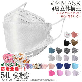 一部即納 KF94 マスク 立体 マスク  50枚セット 男女兼用 不織布 大人用 使い捨てマスク 不織布マスク kn95 ブラックマスク 3D立体 4層立体構造 高密度フィルター メガネが曇りにくい 口紅が付きにくい 防塵  柳葉型  KF94 と同型