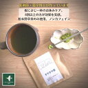 半額セール!【送料無料】すやすや茶 (10g 約1か月分) 野草100% 自然素材 睡眠 リラックス GABA 美味しい ノンカフェイン 妊婦 赤ちゃ…