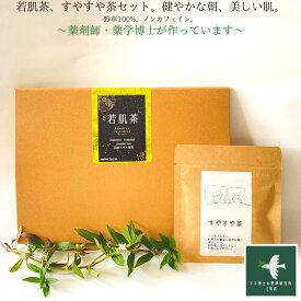 39円offクーポン!【送料無料】美肌に導く 野草茶セット(若肌茶・すやすや茶どちらも1か月分)