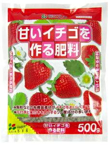 【2個までネコポス】甘いイチゴをつくる肥料 500g【おいしくなる】【魚粉】【ペレット状】【花ごころ】