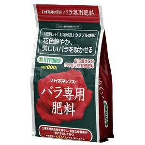 バラ専用肥料 800g【土に混ぜ込む】【アミノ酸】【有機肥料】【天然原料】【ハイポネックス】