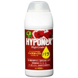 ハイグレード バラ 450ml【薄めて使う肥料】【液肥】【ハイポネックス】
