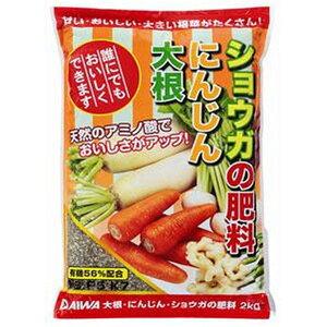 大根・にんじん・ショウガの肥料 2kg【有機栽培】【大和】