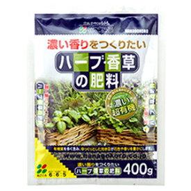 ハーブ香草の肥料 400g【ゆっくり効く】【有機】【香り向上】【花ごころ】