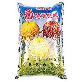 菊乾燥肥料 5kg【プロ仕様】【全国菊花大会必勝肥料】【国華園】