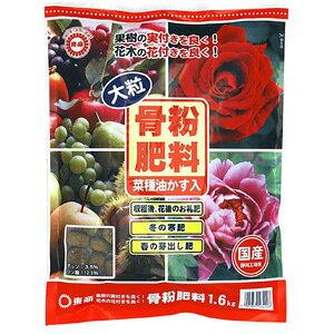 骨粉肥料 大粒 1.6kg【庭木】【油かす】【バラ】【東商】