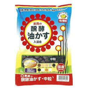 醗酵油かす 中粒 550g【菜園】【庭木】【果樹】【肥料】【東商】