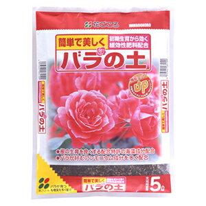 バラの土 5L【牛ふん】【カキ殻】【植え付け】【植え替え】【花ごころ】