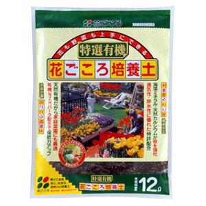 特選有機培養土 12L【花】【野菜】【abコンポ】【IB肥料】【花ごころ】