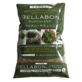 ベラボン・サキュレント 1L【ヤシの実チップ】【清潔】【多肉植物】【フジック】