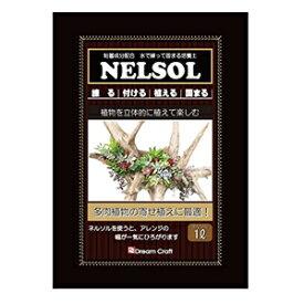 固まる土 ネルソル(NELSOL) 1L
