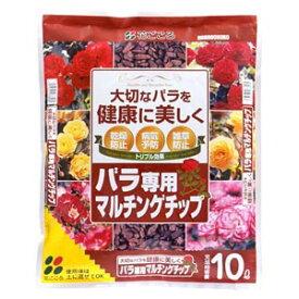 バラ専用マルチングチップ 10L【雑草抑制】【寒さ対策】【花ごころ】