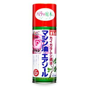 マシン油のエアゾール(ボルン) 420ml【バラ】【庭木】【カイガラムシ】【キング園芸】