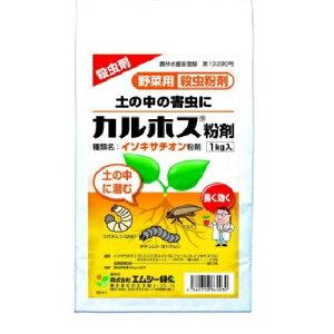 園芸用カルホス粉剤 1kg【野菜】【土壌害虫】【エムシー緑化】