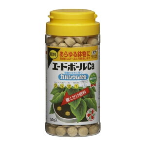 エードボールCa 150g【肥料】【置くだけ】【住友化学園芸】
