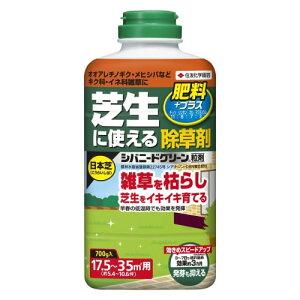 シバニードグリーン粒剤 700g【除草剤】【日本芝】【コウライシバ】【肥料入り】【住友化学園芸】