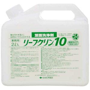 リーフクリン10業務用 2L【観葉植物】【ツヤ出し】【住友化学園芸】