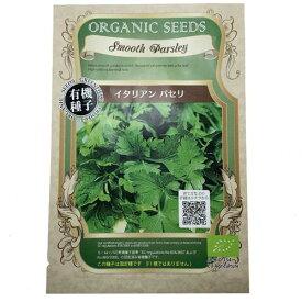 ハーブ有機種子 イタリアンパセリ1g【有機栽培】【オーガニック】【固定種】【安心】【安全】