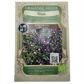 ハーブ有機種子 ビオラ 200粒【有機栽培】【オーガニック】【固定種】【安心】【安全】
