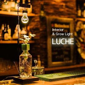 植物育成LEDライト「LUCHE(ルーチェ)」【育成灯】【日照不足に】【キッチン】【インテリアライト】【室内園芸】【栽培ライト】【おしゃれ】