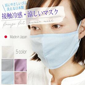 マスク 夏用 日本製 接触冷感 抗菌  冷感 涼しい 夏対策 日本製 洗える 在庫あり 布マスク おしゃれ 大人 3D 立体 生地 花粉 対策 個包装 子供 大人用 ガーゼ