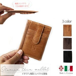イタリア 本革 極薄 メンズ ミニ財布 財布 カードケース 革 ブランド コンパクト シンプル おしゃれ かわいい カードケース カード入れ 極小財布 定期入れ 軽い 軽