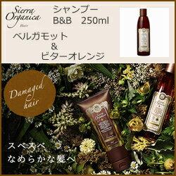 シエラオーガニカB&Bシャンプー(ダメージヘア用)250ml