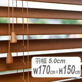 ウッドブラインド 羽幅5.0cm幅170cm高さ150cm 楽天最安値挑戦中  低価格でも高品質な木製ブラインドです