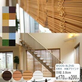 ウッドブラインド 羽幅3.5cm幅170cm高さ200cm 楽天最安値挑戦中  低価格でも高品質な木製ブラインドです