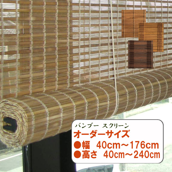 バンブースクリーン オーダーサイズ 送料無料  幅40〜180cm 高さ40〜250cm ロールアップ すだれ 竹ロールスクリーン 和風 アジアン 和室