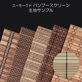 燻製竹スモークドバンブースクリーンオーダーサイズ 生地サンプル